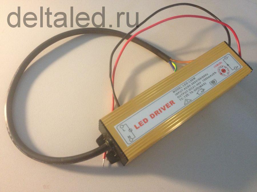 Драйвер для светодиодов. 50 Ватт, герметичный