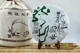"""Шен пуэр Лон Чинь  """"Год дракона"""" 2012г, 357гр"""