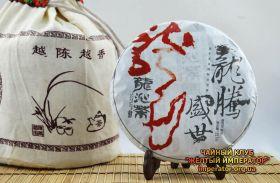 """Шу пуэр Лон Чинь """"Год дракона"""" 2012г, 357гр."""