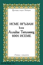 ИСМЕ ӘГЪЗАМ ҺӘМ АЛЛАҺЫ ТӘГАЛӘНЕҢ 1001 ИСЕМЕ