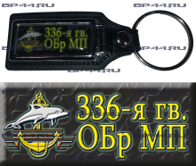 Брелок 336 гв.ОБр МП