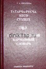 ТАТАРЧА-РУСЧА КЕСӘ СҮЗЛЕГЕ