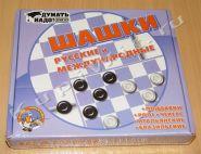 Шашки: 7 игр в одном наборе