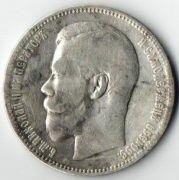 1 рубль. 1896 год.  А.Г.  Серебро.