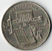 5 рублей. 1990 год. Матенадаран. Ереван.