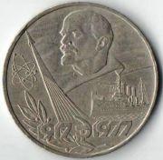 1 рубль. 1977 год. СССР. 60 лет Октябрьской революции.