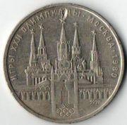 1 рубль. 1978 год. СССР. Олимпиада 80. Московский кремль.