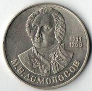 1 рубль. 1986 год. СССР. 275 лет со дня рождения М.В.Ломоносова.
