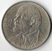 1 рубль. 1985 год. СССР. 115 лет со дня рождения В.И.Ленина.