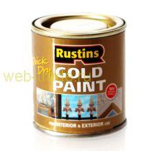 Золотая краска (Gold Paint)