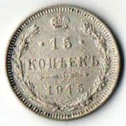 15 копеек. 1915 год. С.П.Б. (В.С.) Серебро.