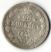 20 копеек. С.П.Б. 1869 год. (H.I.) Серебро.