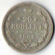 20 копеек. С.П.Б. 1906 год. (Э.Б.) Серебро.