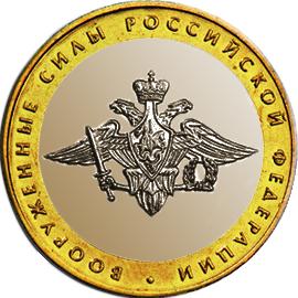 10 рублей Вооруженные силы 2002г.