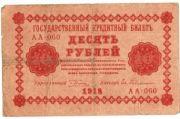 10 рублей. 1918 год. АА-060.