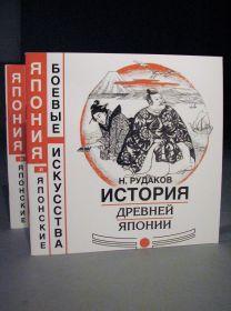 Книга: Самурайские воинские искусства ИСТОРИЯ ДРЕВНЕЙ ЯПОНИИ
