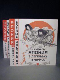 Книга: Самурайские воинские искусства ЯПОНИЯ В ЛЕГЕНДАХ И МИФАХ