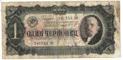 1 червонец. Хх 741753. 1937 год.