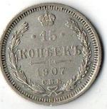 15 копеек. 1907 год. ЭБ. СПБ. Серебро.