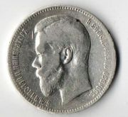 1 рубль. 1898 год. АГ. Серебро.