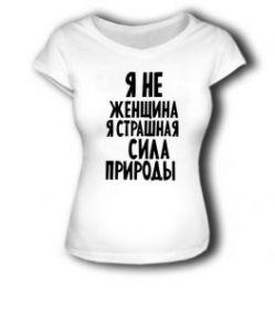 Я не женщина