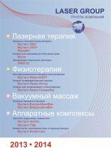 Каталог аппаратов НПЛЦ «Техника»
