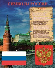 Стенд Символ России, размер 80х100 см.