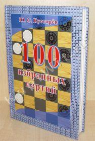 100 избранных партий