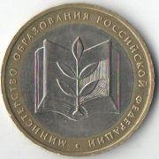"""10 рублей.  """"Министерство Образования"""". 2002 год.  ММД."""