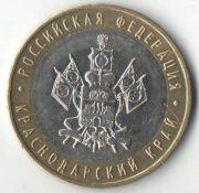 "10  рублей.  ""Краснодарский край"". 2005 год. ММД."