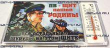Магнит-термометр ПВ - Щит Родины