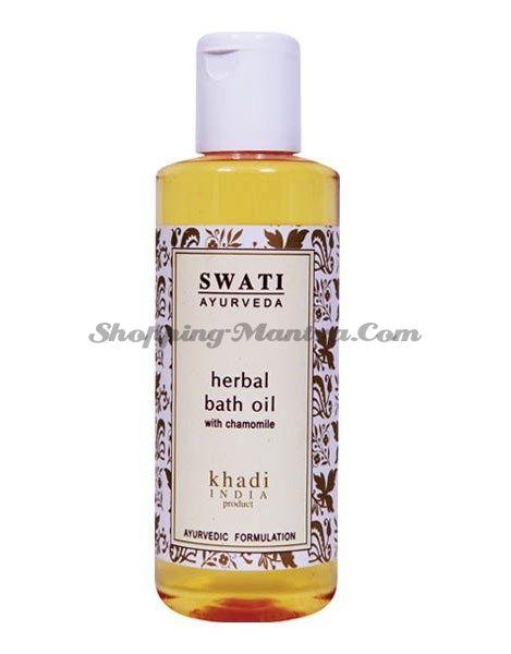 Успокаивающее масло для ванны с ромашкой Свати Аюрведа / Swati Ayurveda Chamomile Bath Oil