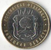 """10 рублей.  """"Липецкая область"""". 2007 год. ММД."""