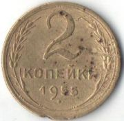 2 копейки. 1955 год. СССР.