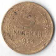 3 копейки. 1954 год. СССР.