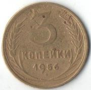 3 копейки. 1956 год. СССР.
