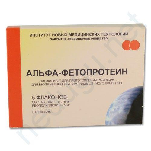 Альфа-Фетопротеин 75мкг N5 амп