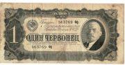 1 червонец. фф 563769. 1937 год.