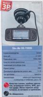Победитель теста ЗА рулем - Видеорегистратор Sho-Me модель HD-7000G