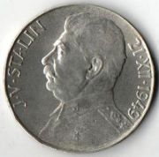 50 крон. 1949 год.  Ag.