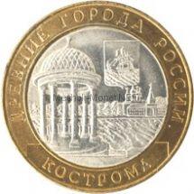10 рублей 2002 год. Кострома