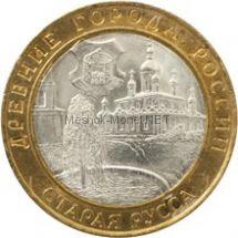 10 рублей 2002 год. Старая Русса