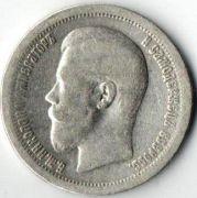 50 копеек. 1899 год. *. Серебро.