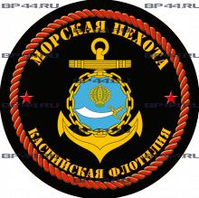 Наклейка Каспийская флотилия МП