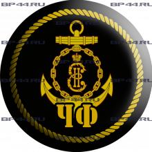 Наклейка 3D мини Черноморский флот