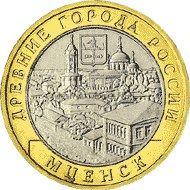 10 рублей 2005 год. Мценск UNC