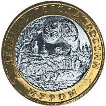 10 рублей 2003 год. Муром UNC