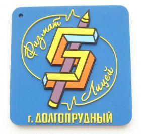 брелок / магнит физико-математического лицея г. Долгопрудный