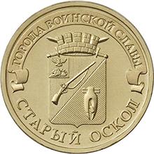 10 рублей Старый Оскол 2014г.