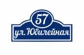 Адресная табличка, артикул Т-057